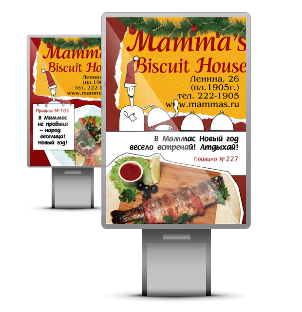 Рекламная кампания «Mamma's Biscuit House» осень-зима 2008